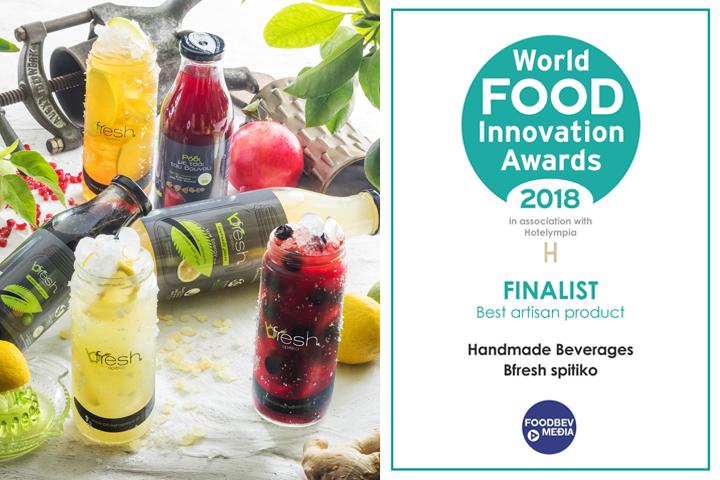 Το bfresh ανάμεσα στα καλύτερα χειροποίητα προϊόντα του World Food Innovation awards