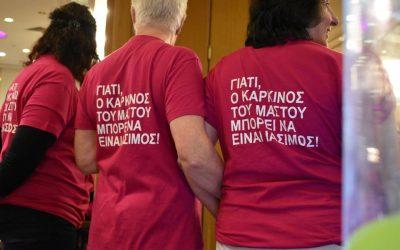 Ο καρκίνος του μαστού μπορεί να είναι ιάσιμος!