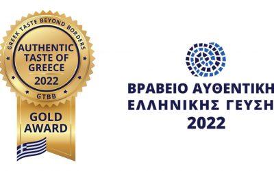 Το bfresh spitiko βραβεύεται με το χρυσό βραβείο Αυθεντικής Ελληνικής Γεύσης®